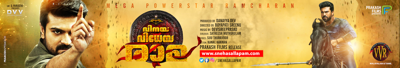 Snehasallapam - Malayalam Cinema Reviews, News and Updates